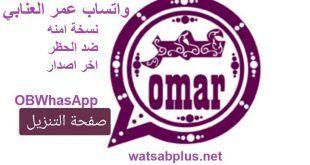 Whatsapp Omar واتس اب بلس الجديد الذهبي و الاحمر و الازرق Download Free App Download App Messaging App