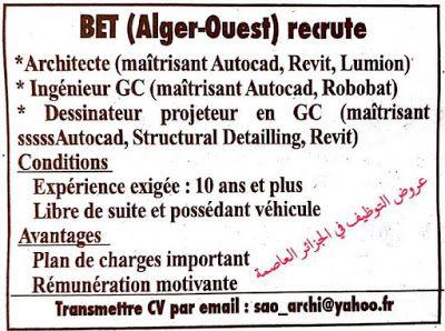 يوظف مكتب دراسات بالجزائر العاصمة غرب 2019 Math Math Equations Recruitment