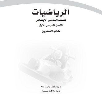 الرياضيات سادس إبتدائي الفصل الدراسي الأول Islamic Art Calligraphy Cards Against Humanity Islamic Art