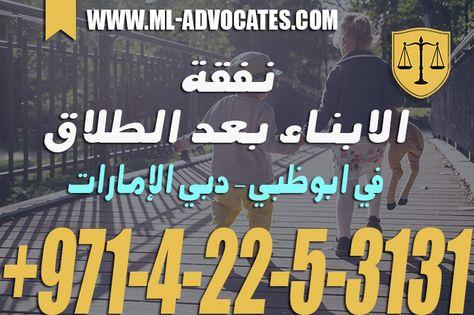 نفقة الابناء بعد الطلاق في ابوظبي دبي الإمارات Dubai Dubai Uae Abu Dhabi