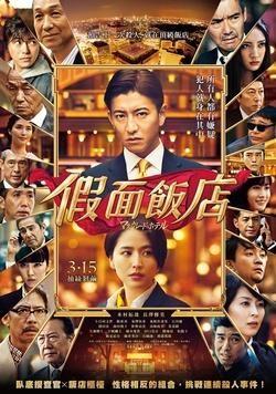 假面飯店 20190323百老匯 Japanese Movie Japanese Movie Poster Masquerade
