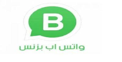 تحميل واتس اب بزنس الاعمال للايفون وللاندرويد النسخه القديمه 2020 Whatsapp Business Vimeo Logo Company Logo Tech Company Logos