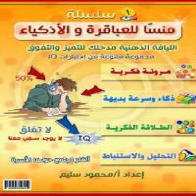 كتاب سلسلة منسا للعباقرة والأذكياء جزء1 محمود سليم Download Books Download Internet