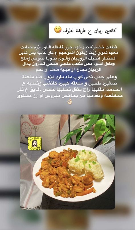 Pin By Fouzia Youssif On طبخ Arabic Food Food Cooking