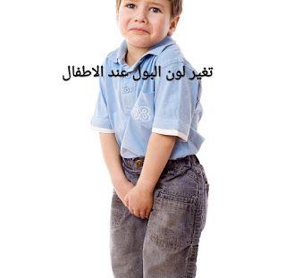 تغير لون البول عند الاطفال صحة الاسرة Denim Jacket Fashion Denim