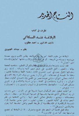 نظرات في كتاب البلاغة بحث د أحمد مطلوب Pdf In 2021 Arabic Calligraphy Calligraphy