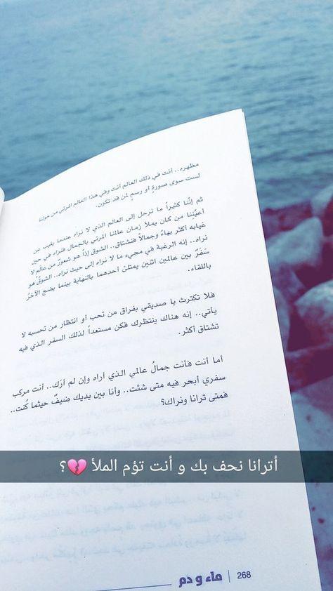 Pin By Samyah On اللحظات Event Ticket Event Lie