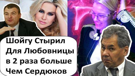 ШОЙГУ ПОБИЛ РЕКОРД СЕРДЮКОВА В 2 РАЗА!