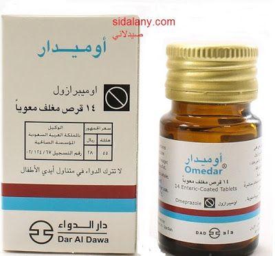 دواء اوميدار Omedar العلاج الامثل لمشاكل المعده Nutella Bottle Omeprazole Stomach Problems