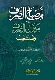 Tafseer E Jalalain In Urdu Translation Pdf Download Book Hut Pdf Books Books Free Download Pdf Pdf Books Download