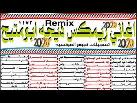 اقوى ريمكس2020 ديجي Remix Periodic Table