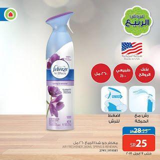 عروض ساكو السعوديةsaco Offers مجموعة من أجهزة تنقية الهواء ومعطرات الجو حتى 7 أبريل Febreze Bottle Personal Care