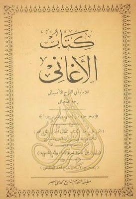 كتاب الأغاني لأبي الفرج الأصفهاني تحقيق الشنقيطي مطبعة التقدم Pdf Books Calligraphy Arabic Calligraphy