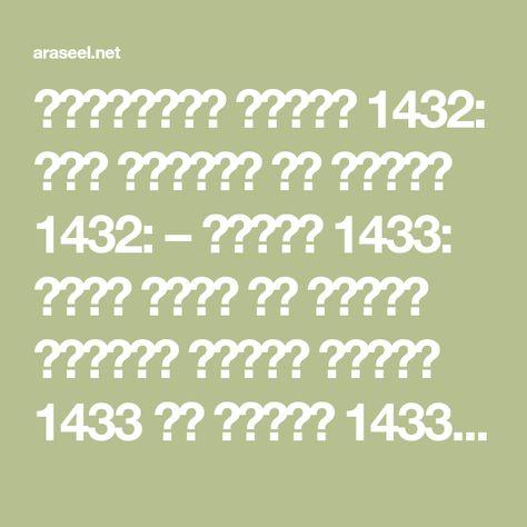 مشاريعنا رمضان 1432 أنت ورمضان ذي الحجة 1432 رمضان 1433 زادك متين في الشهر الثمين مفكرة رمضان 1433 ذي الحجة 1433 حج القلوب رمض Islamic Quotes Math Quotes