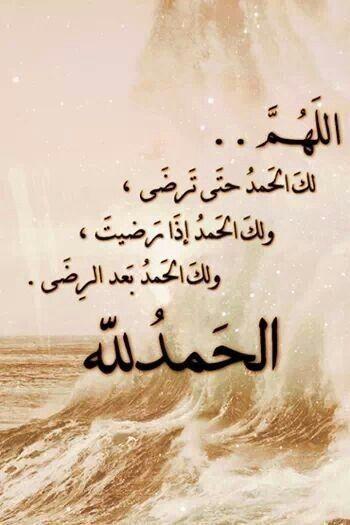 اللهم لك الحمد حتى ترضى و لك الحمد إذا رضيت و لك الحمد بعد الرضا Islamic Love Quotes Islamic Phrases Islamic Quotes