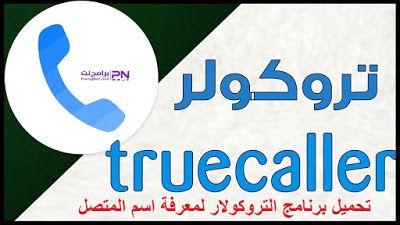 تحميل برنامج تروكولر 2020 Truecaller مجانا لمعرفة اسم المتصل Tech Company Logos Company Logo Chart