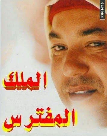 تحميل كتاب الملك المفترس محمد السادس بالعربية pdf | Pdf books, Free books  download, My books
