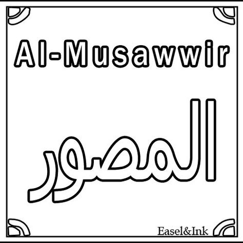 List of Pinterest 99 names of allah printable images & 99