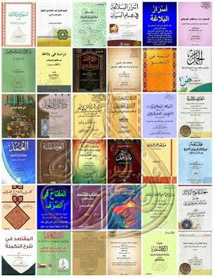 تحميل كتب ومؤلفات عبد القاهر الجرجانى ت 471هـ Pdf Arabic Words Daily Reminder Books