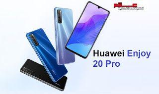 مواصفات و مميزات هاتف هواوي Huawei Enjoy 20 Pro Huawei Enjoyment