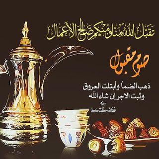 رمزيات رمضان 2021 احلى رمزيات عن شهر رمضان In 2021 Ramadan Greetings Ramadan Images Ramadan Kareem