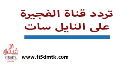 تردد قناة الفجيرة الجديد Frequency Channel Fujairah على القمر الصناعي نايل سات Tech Company Logos Company Logo Amazon Logo