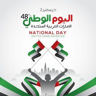صور تهنئة العيد الوطني ال49 بالامارات بطاقات معايدة اليوم الوطني الإماراتي 2020 Uae National Day Day National Day