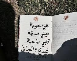 كلام دعوه صديقات بحث Google Quran Quotes Love Love You Best Friend Love Quotes Wallpaper