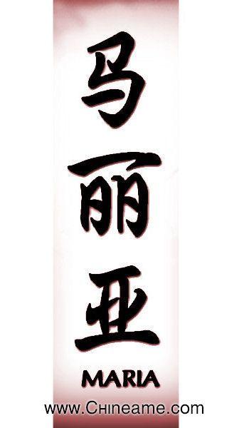 Gran Parte Delos Nombres Chinos Constan De Tres Caracteres O Lo Que Es Lo Mismo Tatuajes De Nombres Significado De Letras Chinas Símbolos De Tatuaje Japoneses