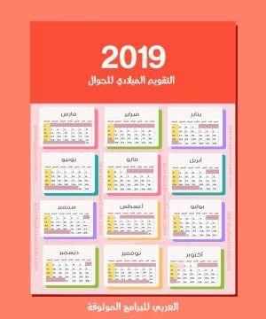 تحميل التقويم الميلادي 2019 للعام الجديد للجوال 2019 Gregorian Calendar Calendar Calendar Pdf Daily Organization