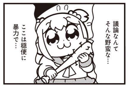 karasora karamimame さんの漫画 31作目 ツイコミ 仮 漫画 漫画 セリフ ポプテピピック
