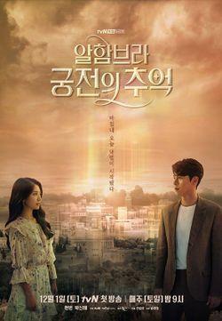 Memories of the Alhambra | Park shin hye, Korean drama ...