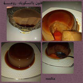 وصفات شهية فلون بالكراميل والنسكويك Desserts Food Pudding