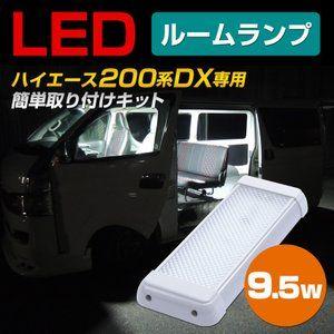 ハイエース ルームランプ 増設 室内灯 車内灯 汎用 Led 200系 Dx ドア