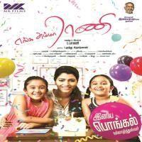 Enga Amma Rani 2017 Tamil Movie Mp3 Songs Download Isaimini Kuttyweb Mp3 Song Download Mp3 Song Songs