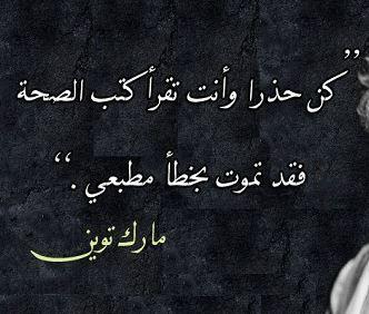 وامثال عربية حكم واقوال