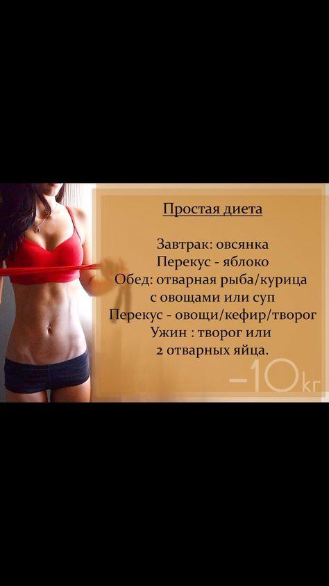 Простые и эффективные диеты для быстрого похудения
