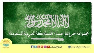 المعرفة الجغرافية كتب ومقالات في جميع فروع الجغرافيا الخرائط Labels Arabic Calligraphy