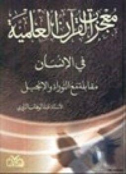 تحميل كتاب معجزة القرآن العلمية في الإنسان مقابلة مع التوراة والإنجيل Pdf Condiments