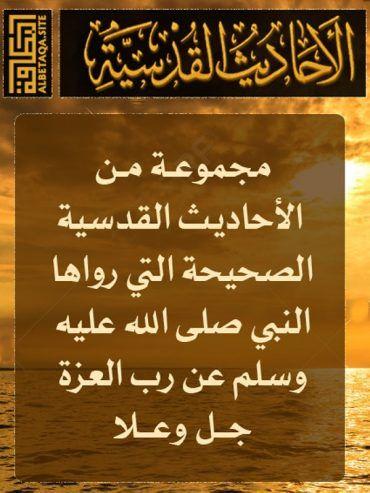 مدونة رحيق العلم الشرعي سلسلة من الأحاديث القدسية Good Night Prayer Quran Quotes Night Prayer