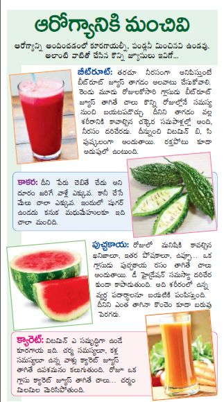 Healthy food recipes benefits of fruit juices in telugu healthy food recipes benefits of fruit juices in telugu pharmacy pinterest forumfinder Images