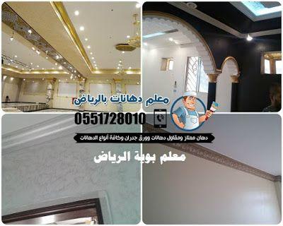 معلم دهانات بالرياض افضل دهان ممتاز في الرياض معلم بوية الرياض 0551728010 دهان رخيص بالرياض