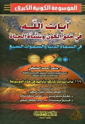 آيات الله في خلق الكون ونشأة الحياة في السماء الدنيا والسموات السبع Pdf Internet Archive Books Book Lovers