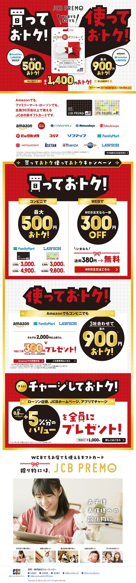 JCB様の「WEBで買っておトク!キャンペーン」のランディングページ(LP)にぎやか系|サービス・保険・金融