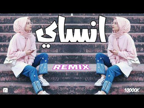 ريمكس انساي رح تعيدا كل يوم اتحداك سعد لمجرد محمد رمضان فيديو كليب Remix Nizar Djmohamad Youtube Poster Movies Movie Posters