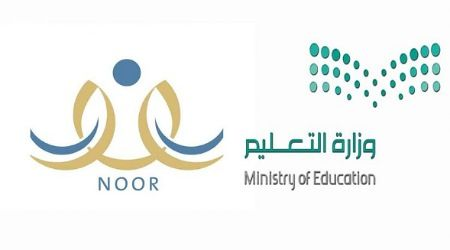 نظام نور بالهويه Tech Company Logos Ministry Of Education Company Logo
