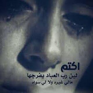 صور وجع 2021 كلام وجع القلب من الدنيا In 2021 Arabic Quotes Qoutes Poster