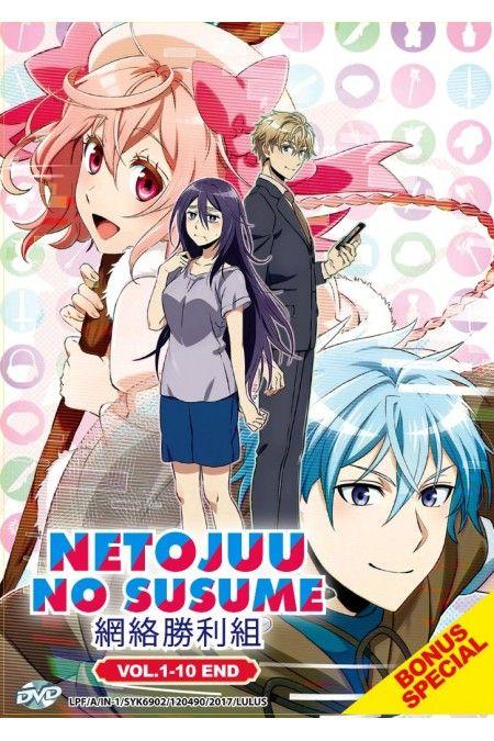 Net Juu No Susume Recovery Of An Mmo Junkie Vol 1 10end Bonus