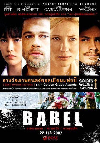 Babel Film Stream