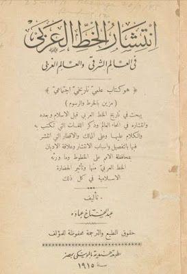 إنتشار الخط العربي في العالم الشرقي والعالم الغربي عبادة Pdf Math Math Equations